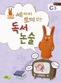 독서 논술 C3(초3 4)(세 마리 토끼 잡는)