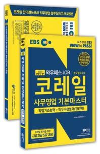 코레일 한국철도공사 사무영업 기본마스터 + 봉투모의고사 4회분 세트(2020 상반기)