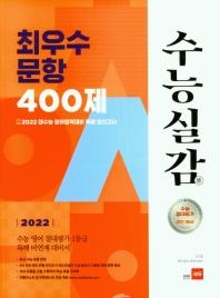 고등 영어 최우수 문항 400제(2022 수능대비)(수능실감)