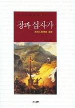 창과 십자가 (프랑스혁명과 종교)  ((겉표지 모서리 해짐 있슴))