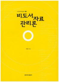 비도서자료 관리론(사회과학학술총서 1)
