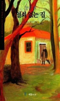 찰리 챈 열쇠 없는 집 (세계추리베스트12)