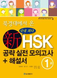 신HSK 공략 실전 모의고사 + 해설서 1급(북경대에서 온)