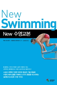 수영교본(New)