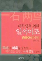 중국어: 읽기편(일석이조)(대학생을 위한)