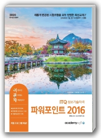 ITQ 정보기술자격 파워포인트 2016(2020)(이공자)