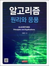 알고리즘 원리와 응용
