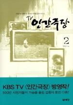 TV 인간극장 2