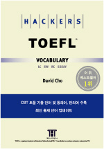 Hackers TOEFL Vocabulary (2005)(CBT/PBT)(4판)