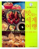 맛있는 세계여행