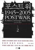 포스트워 1945-2005. 2(양장본 HardCover)