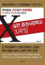 실전 증권사관학교 X파일 /147