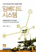 임베디드 시스템(INTEL XSCALE PXA 255를 이용한)(CD1장포함)