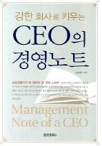 CEO의 경영노트