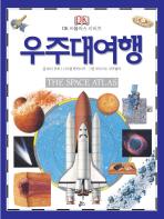 우주대여행(THE SPACE ATLAS)(DK 아틀라스 시리즈 3)