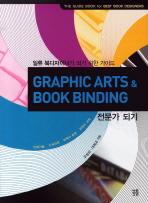 GRAPHIC ARTS  BOOK BINDING 전문가 되기(개정판)