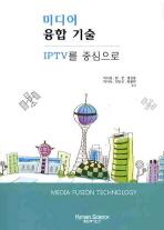 미디어 융합 기술(CD1장포함)