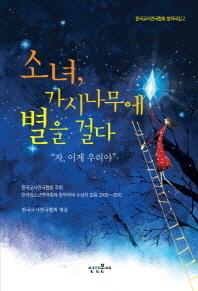 소녀 가시나무에 별을 걸다(한국교사연극협회 창작극집 2)