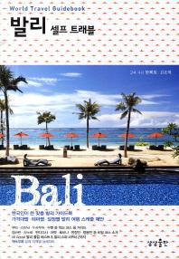 발리 셀프 트래블(World Travel Guidebook)