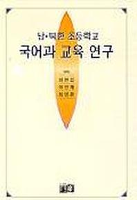 남.북한 초등학교 국어과 교육연구