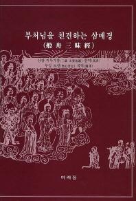 부처님을 친견하는 삼매경(4판)(양장본 HardCover)