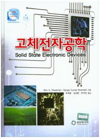 고체전자공학(7판)(양장본 HardCover)