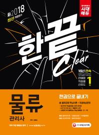 물류관리사 한권으로 끝내기(2018)(시대에듀)(개정판)