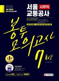 서울교통공사 사무직 봉투모의고사 7회분(2020)(All New NCS)(개정판 2판)