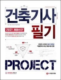 건축기사 필기 PROJECT(2021)(개정판 2판)