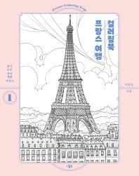 프랑스 여행 컬러링북(슬기로운 취미생활 시리즈 1)