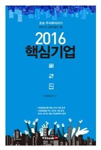 2016 핵심기업