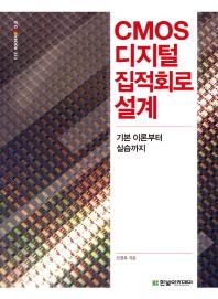 CMOS 디지털 집적회로 설계(IT CookBook 343)