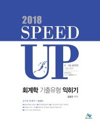 회계학 기출유형 익히기(2018)(Speed Up)