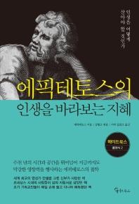 에픽테토스의 인생을 바라보는 지혜(메이트북스 클래식 2)