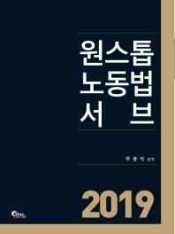 원스톱 노동법 서브(2019)