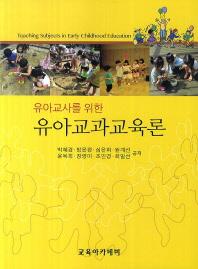 유아교과교육론(유아교사를 위한)