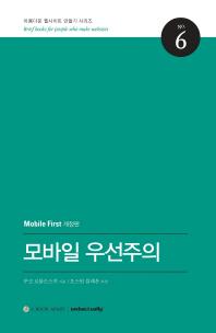 모바일 우선주의(개정판)(아름다운 웹사이트 만들기 시리즈 6)
