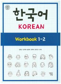한국어 Workbook 1-2