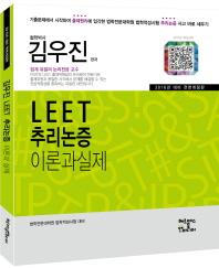 LEET 추리논증 이론과 실제(2016)(전면개정판)