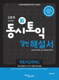 동시토익 실전 해설서 Reading(신토익)(개정판)