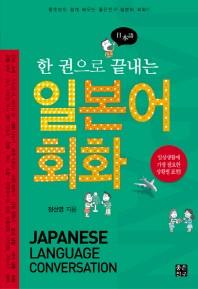 일본어 회화(한 권으로 끝내는)