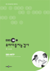 유아다중지능검사(만3-6세)(EBS)