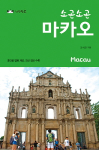 소곤소곤 마카오(Macau)