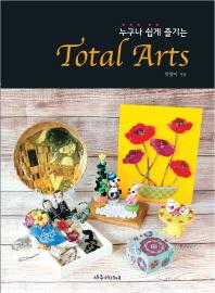 Total Arts(누구나 쉽게 즐기는)