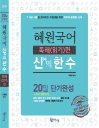 혜원국어 신의 한 수: 독해(읽기)편(2019)