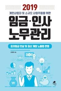 임금 인사 노무관리(2019)(개인사업자 및 소규모 사업주들을 위한)