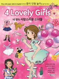 네 명의 사랑스런 소녀들(종이 인형 놀이)
