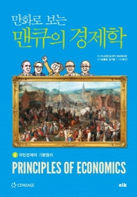 맨큐의 경제학(만화로 보는)
