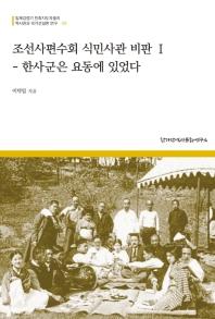 조선사편수회 식민사관 비판. 1(역사관과 국가건설론 연구 1)