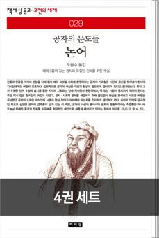 [40%▼]동양 고전 BEST 세트 (논어, 맹자, 노자, 순자)